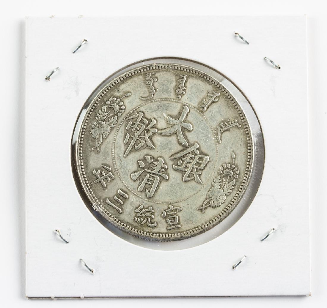 1911 Qing Dynasty Daqing Yinbi Kann-225 - 3