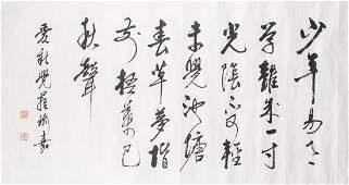 Attr YULIN Chinese b1940 Ink Calligraphy Cursive