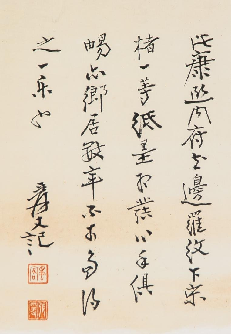 ZHANG DAQIAN Chinese 1899-1983 Watercolor - 4
