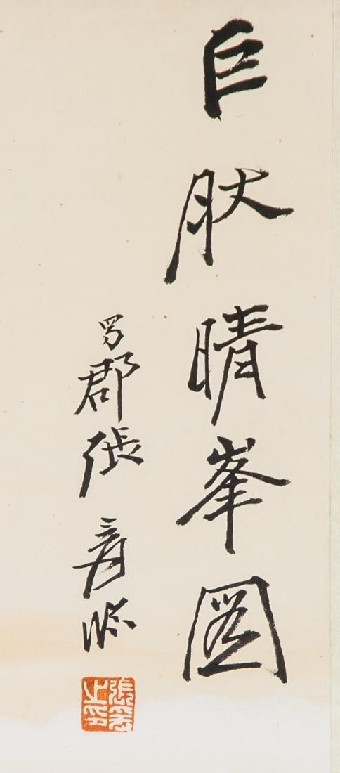 ZHANG DAQIAN Chinese 1899-1983 Watercolor - 5