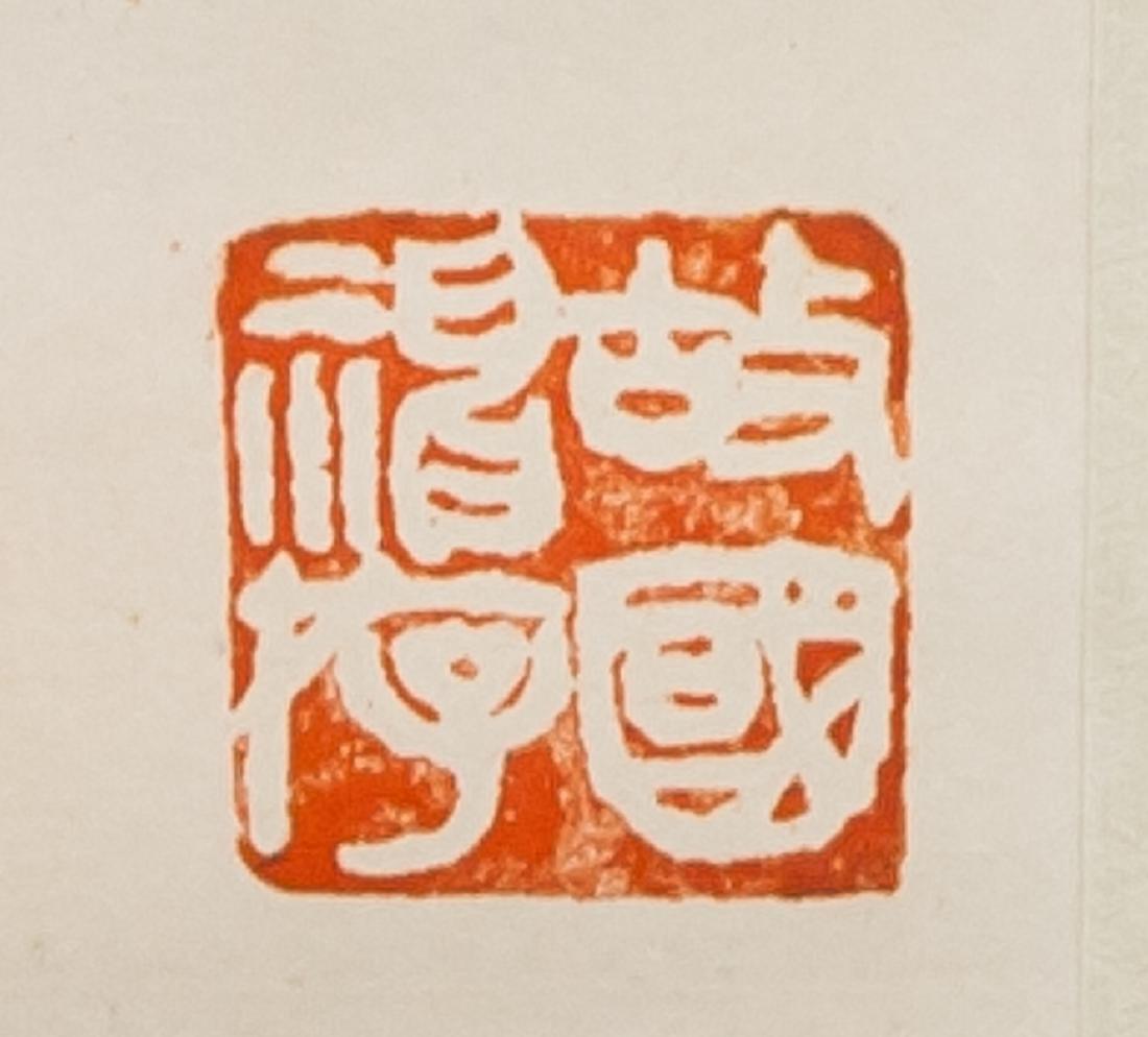 ZHANG DAQIAN Chinese 1899-1983 Watercolor - 6