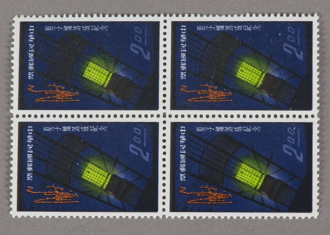 4 Stamps of Atomic Reactor Commemorative Issue