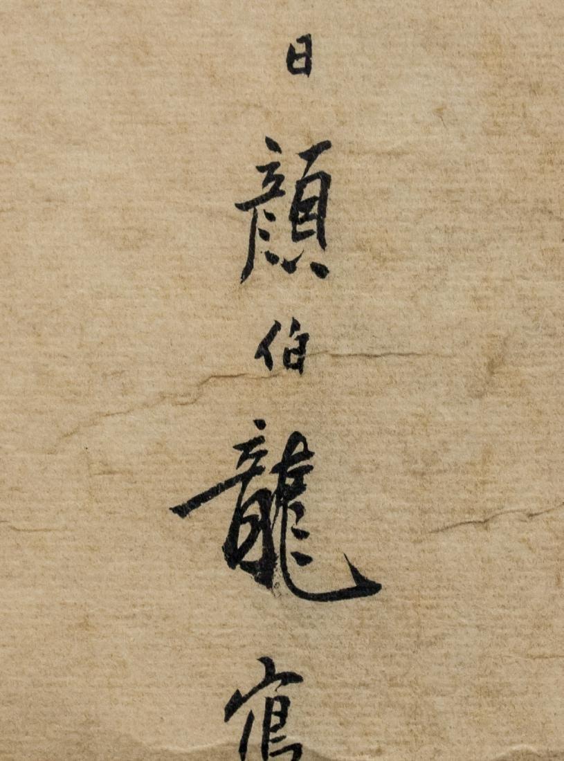 Yan Bolong 1898-1954 Chinese Watercolor Scroll - 7