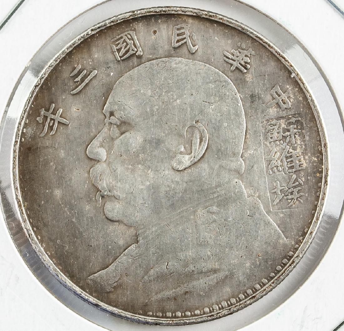 1912 China Republic One Dollar Chinese Soviet Mark