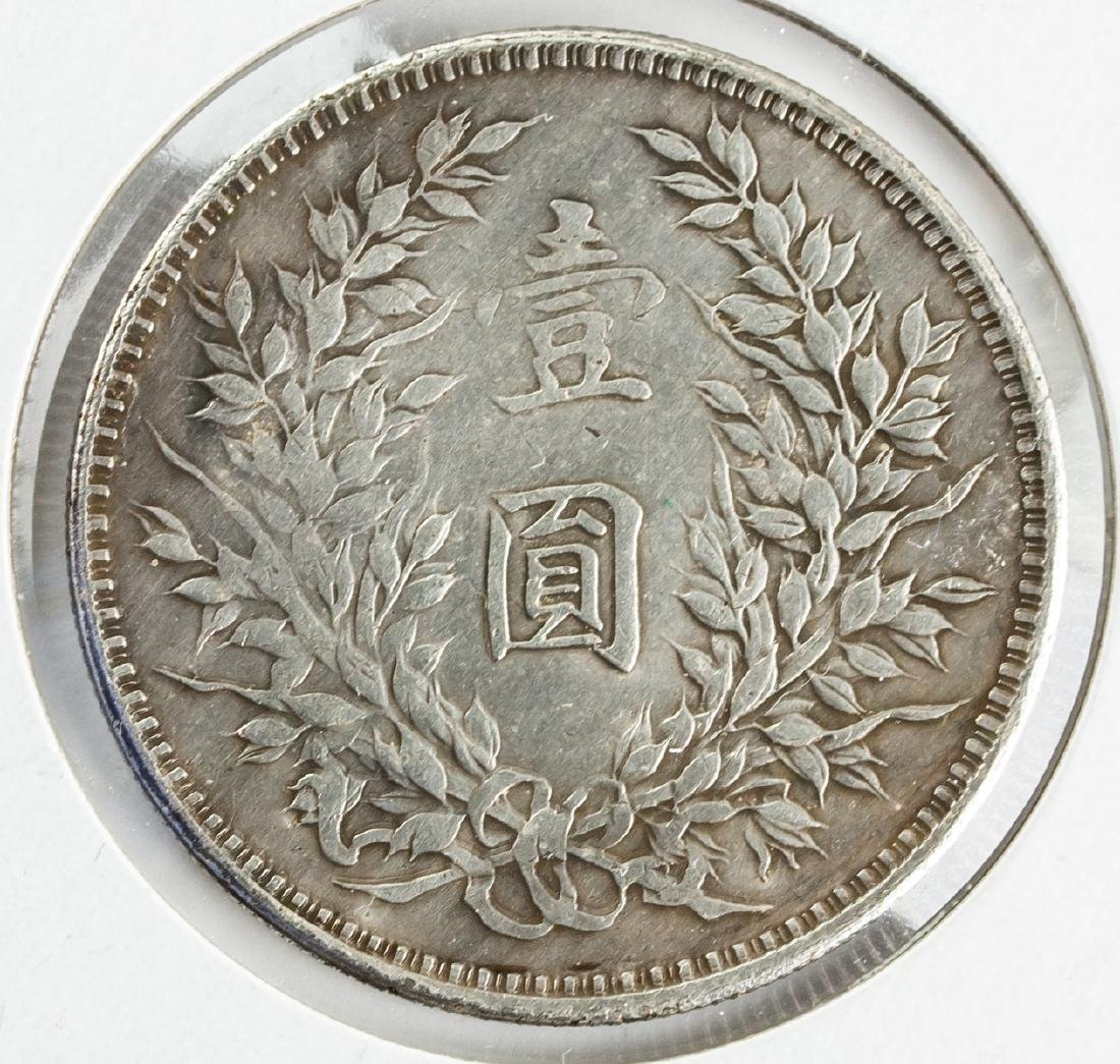 1912 China Republic One Dollar Chinese Soviet Mark - 2