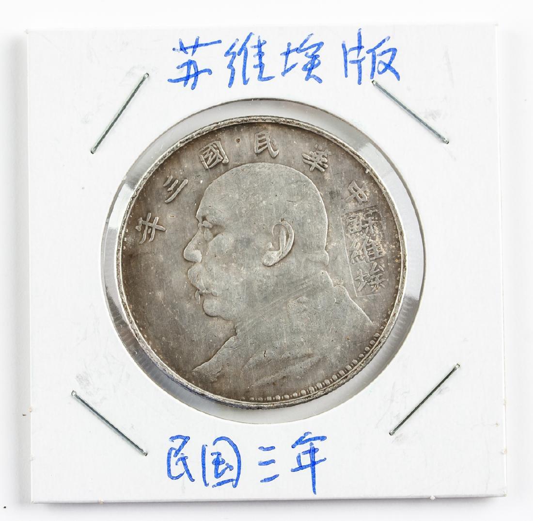 1912 China Republic One Dollar Chinese Soviet Mark - 3