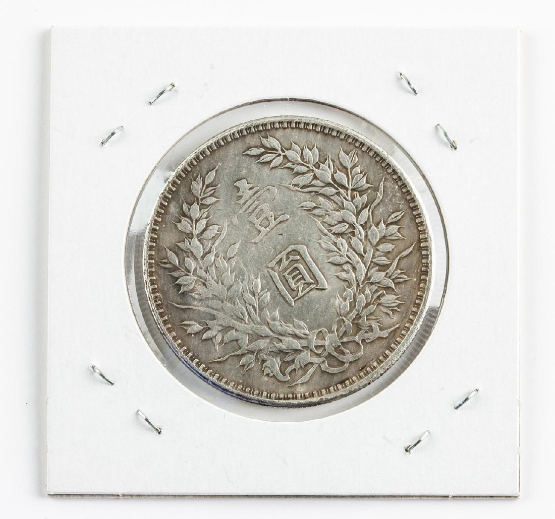 1912 China Republic One Dollar Chinese Soviet Mark - 4