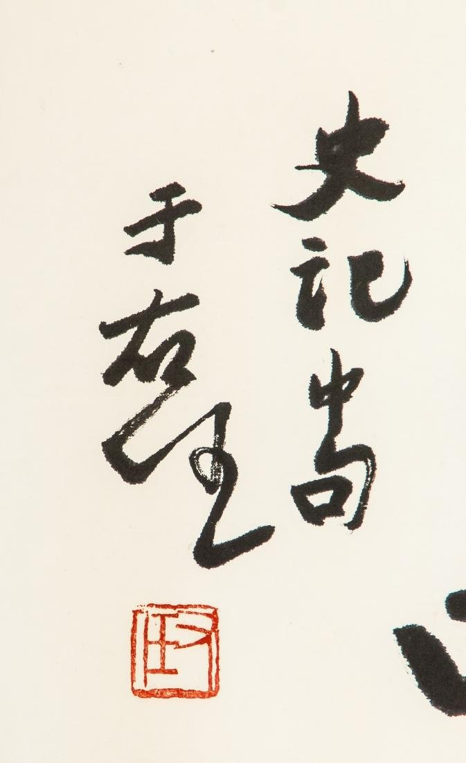 Yu Youren Chinese 1879-1964 Ink Calligraphy Scroll - 4