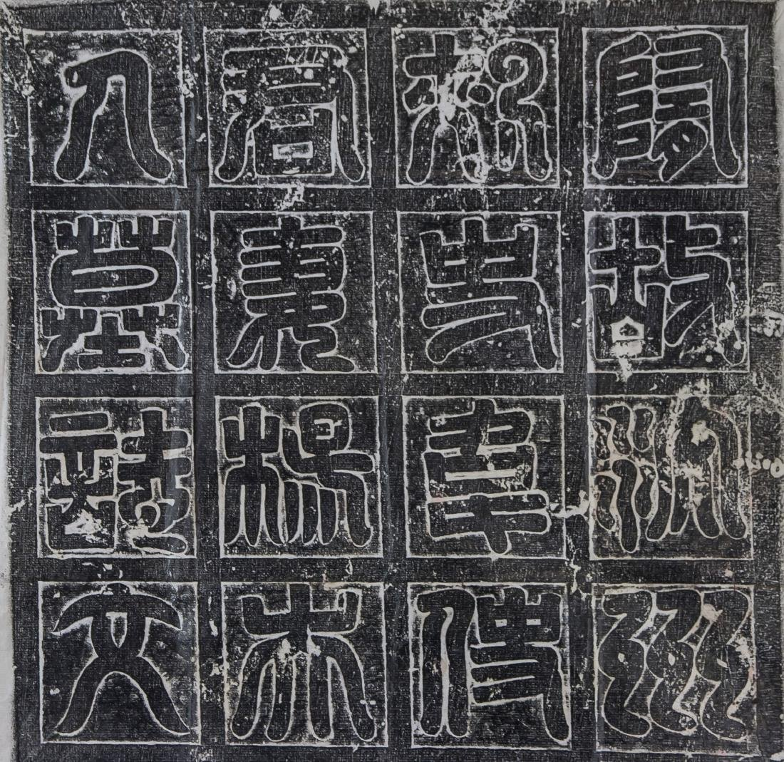 Chinese Calligraphy Stone Rubbing on Paper