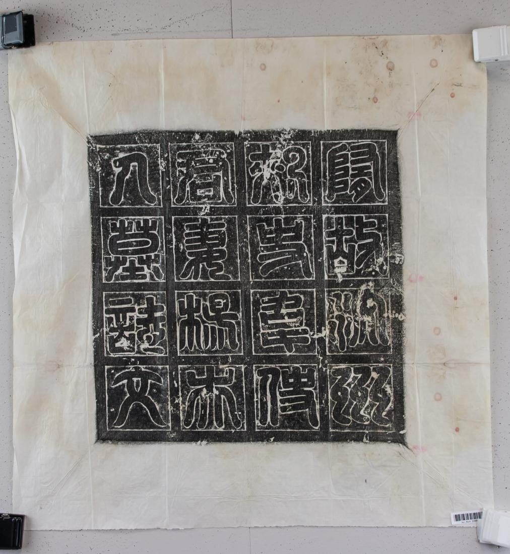 Chinese Calligraphy Stone Rubbing on Paper - 2