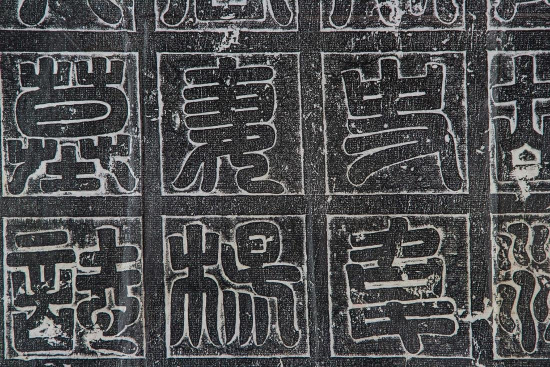 Chinese Calligraphy Stone Rubbing on Paper - 3