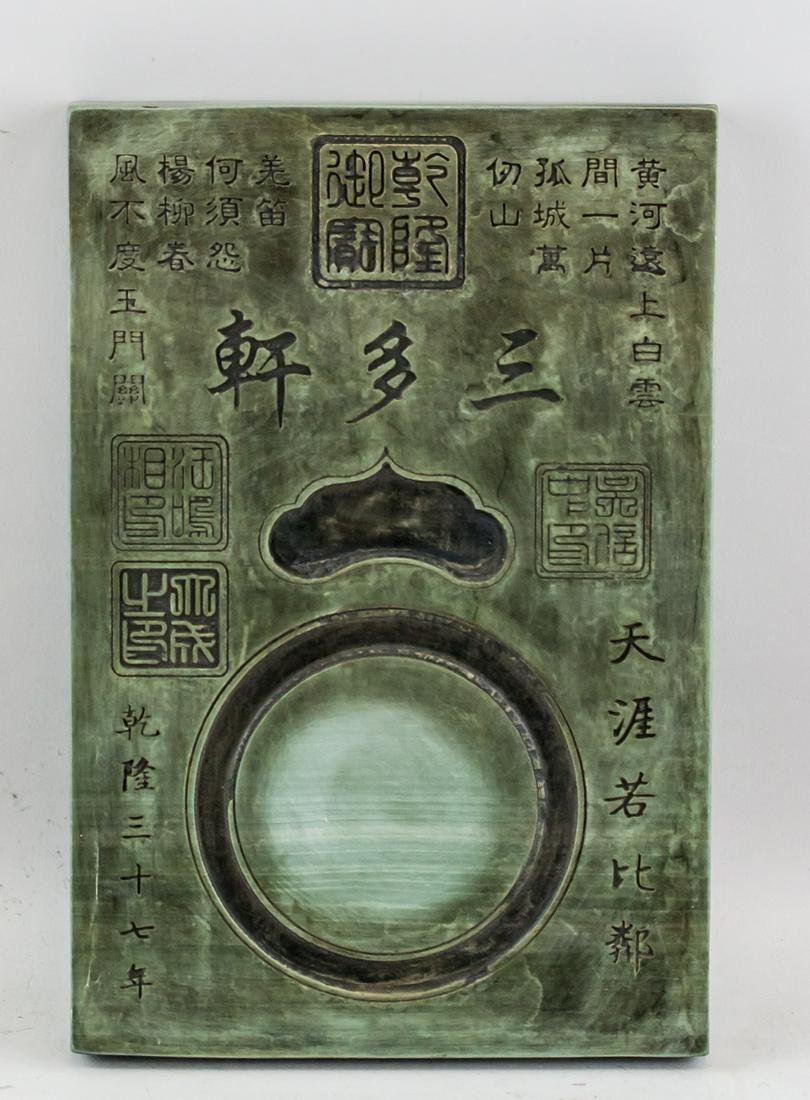 Chinese Ink Stone with Qianlong 37 Year Mark