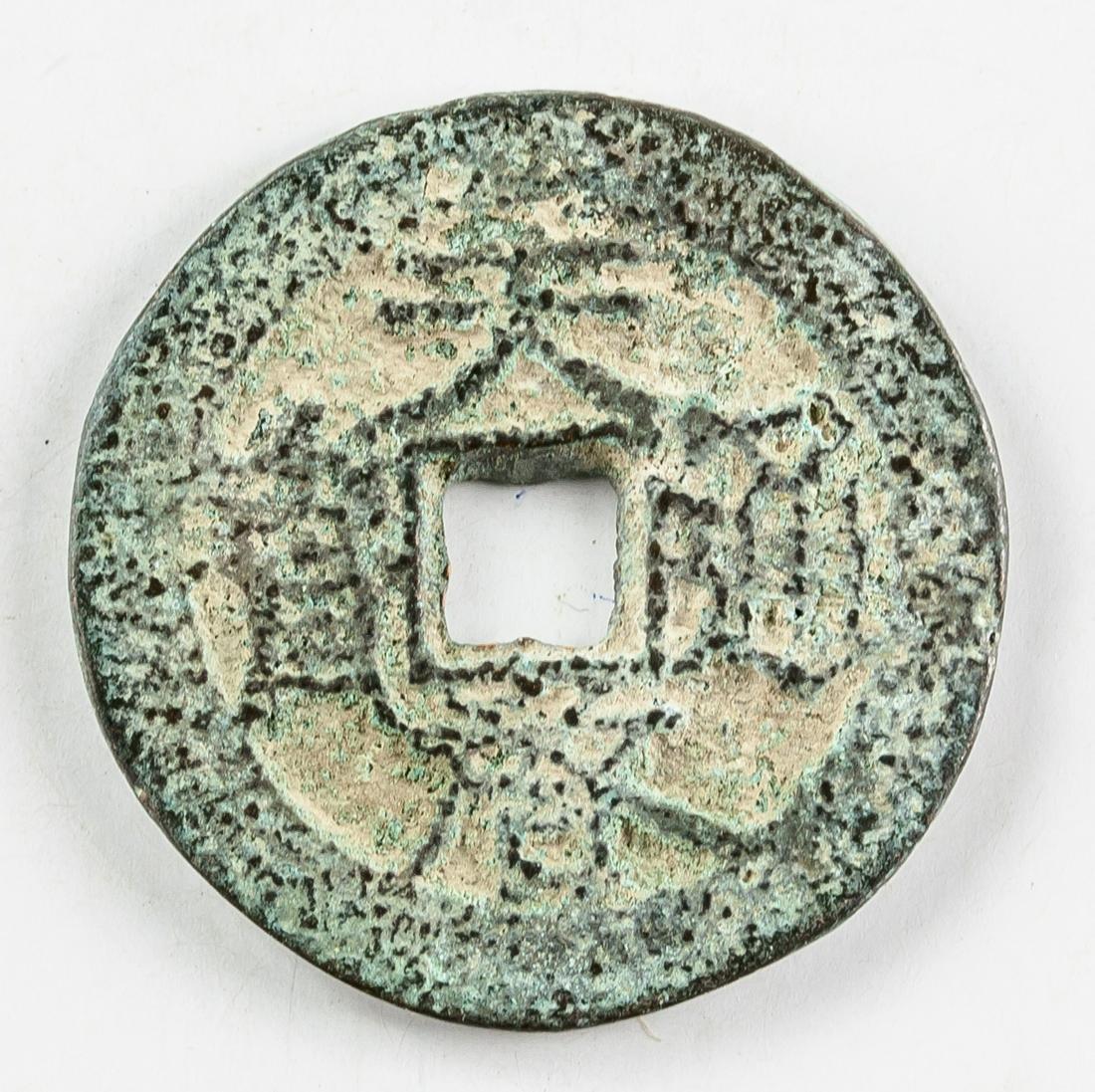 1621-1627 Chinese Ming Tianqi Tongbao H 20.206