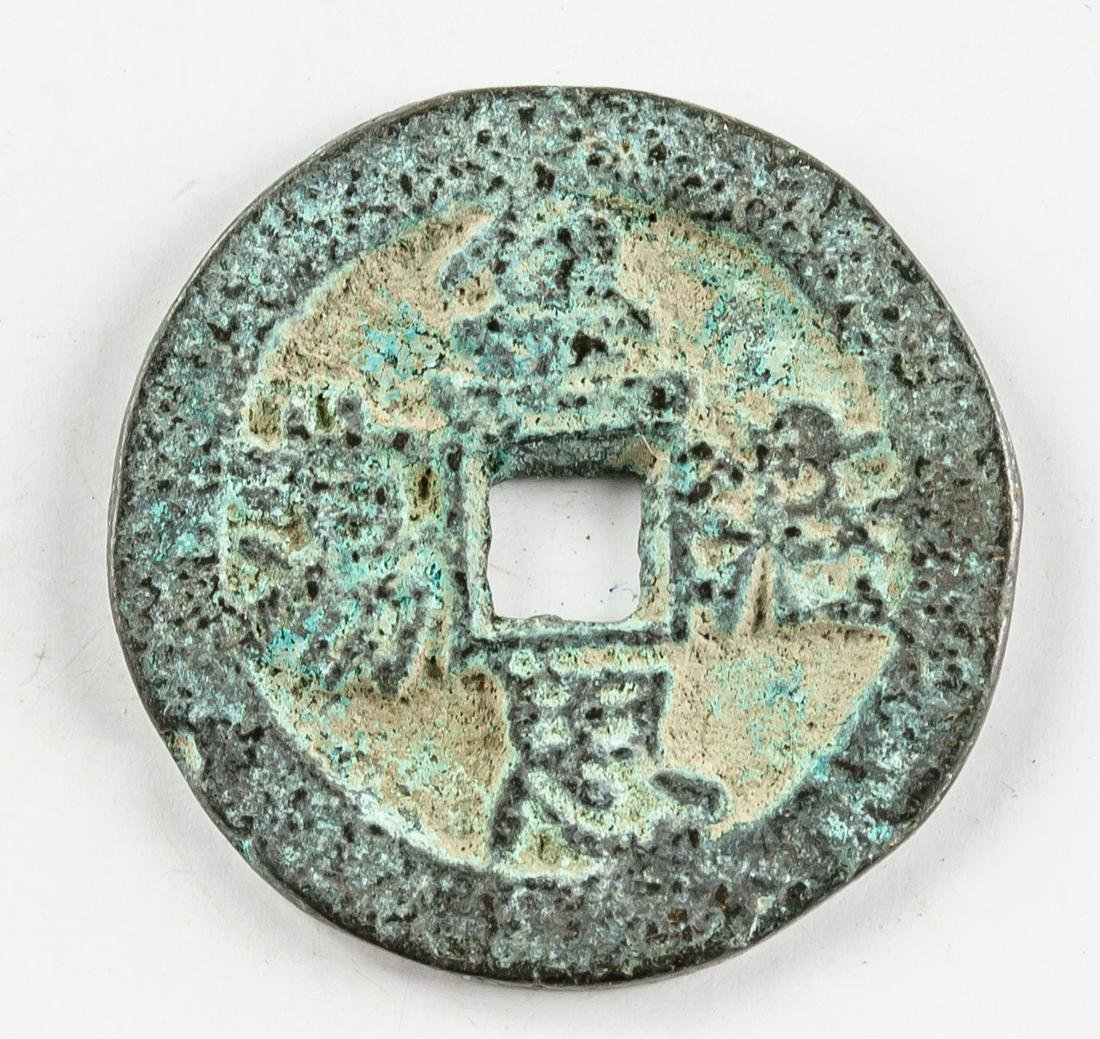 1644-1912 Chinese Qing Flower Coin Huangen Haodao