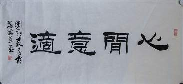 Liu Bingsen 19372005 Chinese Calligraphy on Paper