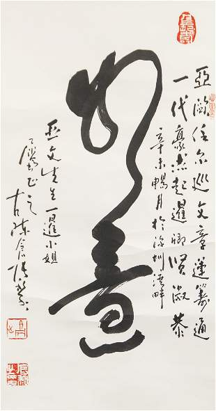 Chinese Ink Calligraphy Scroll Signed