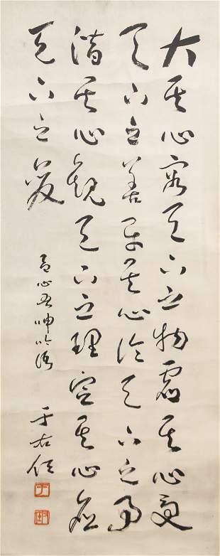 Yu Rouren 1879-1964 Chinese Ink Calligraphy