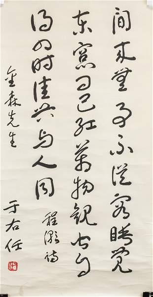 Yu Youren 1879-1964 Chinese Ink Calligraphy