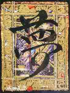 Japanese Gilt Black Print Panel with Frame