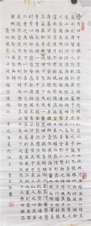 Li Yuhai 1947- Chinese Ink Chinese Calligraphy