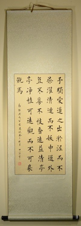 4: Chinese Script Calligraphy Scroll Painting