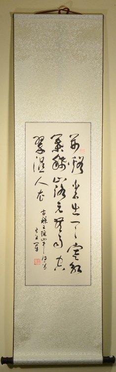 9: Jun Li 20th C. Poem of Wang Wei Calligraphy