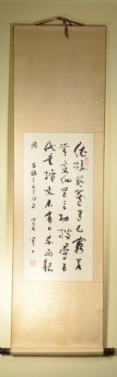 10: Jun Li 20th C. Poem of Wu Zhangshu Calligraphy