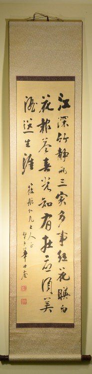 14: Chinese Script Calligraphy Scroll Painting