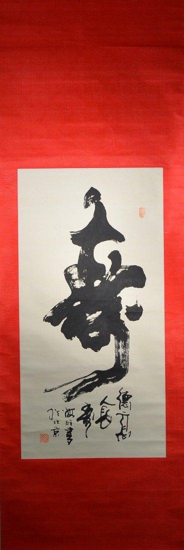 "1: Chinese Calligraphy Chen Hai Wong ""Shou"" Beijing"