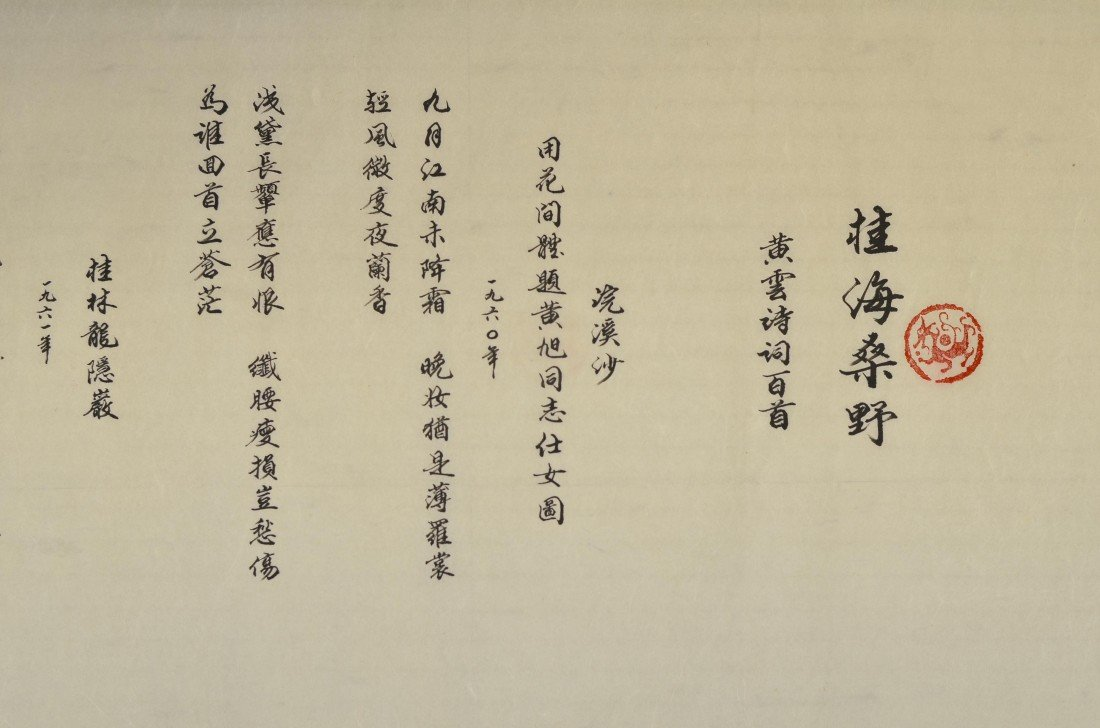 2: Set 2 Chinese Calligraphy Screen & Poem & Book
