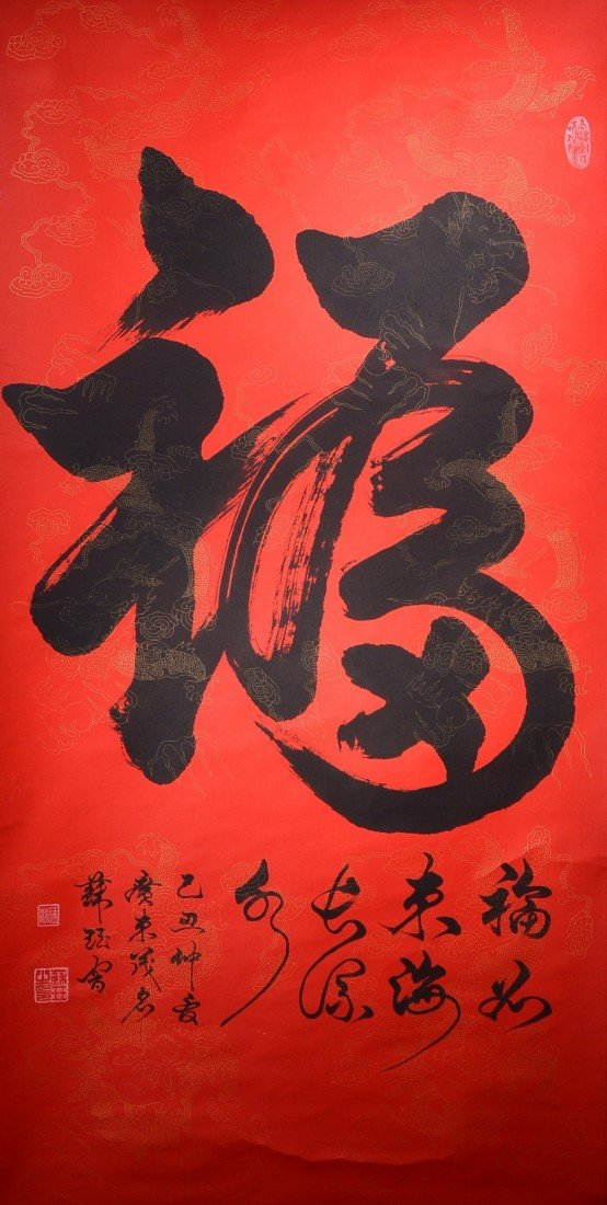 1: Chinese Hanging Script Calligraphy Scroll: Fu