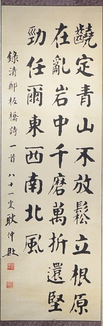 4: Chinese Script Calligraphy Hanging Scroll