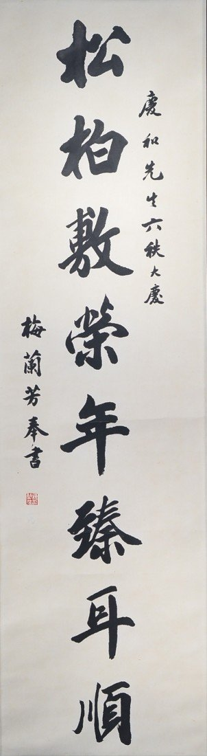 5: Chinese Script Calligraphy Hanging Scroll