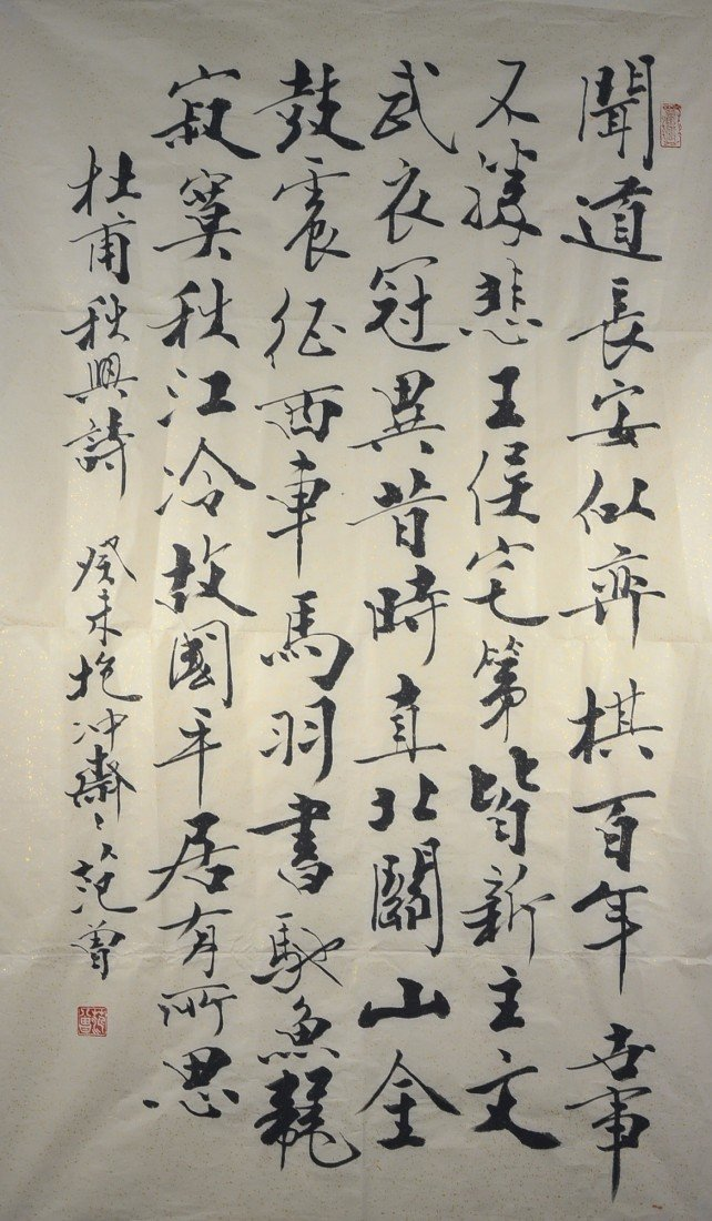 6: Chinese Script Calligraphy Poem