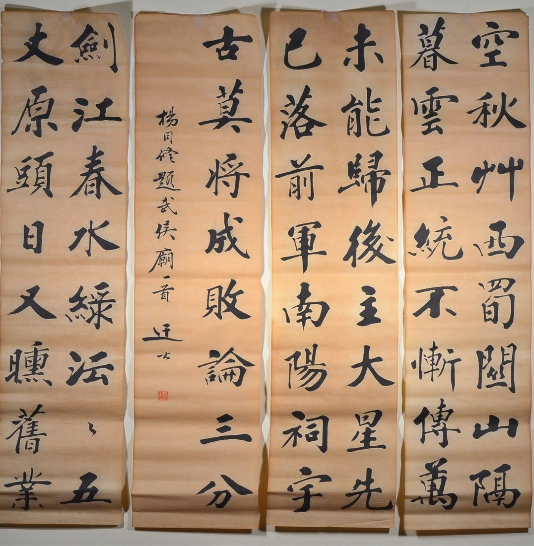 7: Set of Four Chinese Script Calligraphy Scrolls