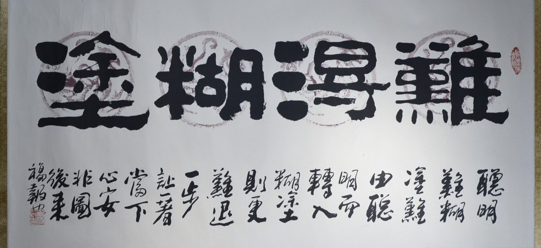 9: Yang, Yunzhong Chinese Script Calligraphy Scroll