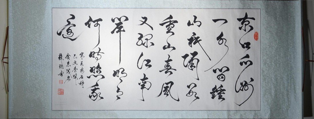 12: Chinese Script Calligraphy, Hanging Scroll