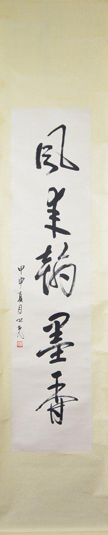 2: Chinese Script Calligraphy C. 1930 Yang Zhi Guang