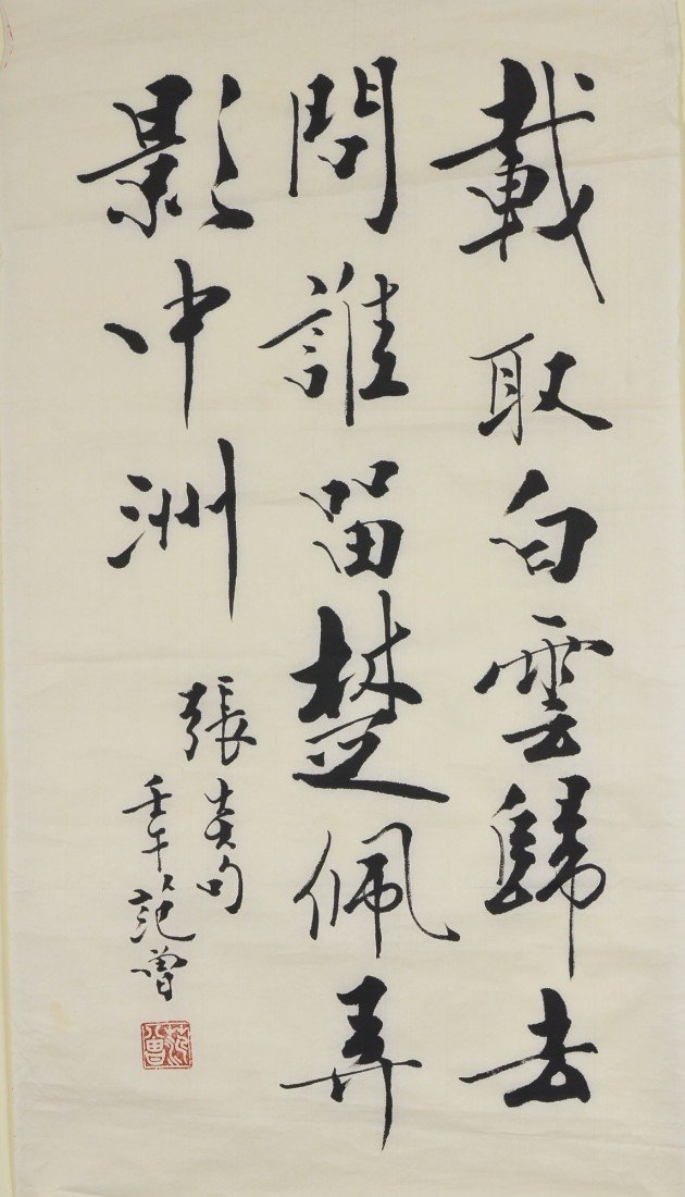 1: Chinese Script Calligraphy Signed Fong Jung