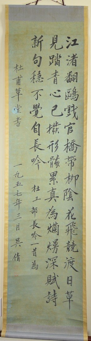 2: Chinese Calligraphy Signed Wu Hu Fan (1894-1968)