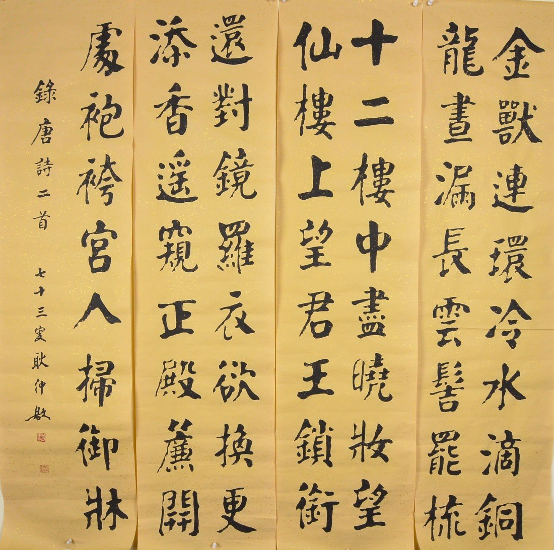 3: Set of Four Chinese Script Calligraphy