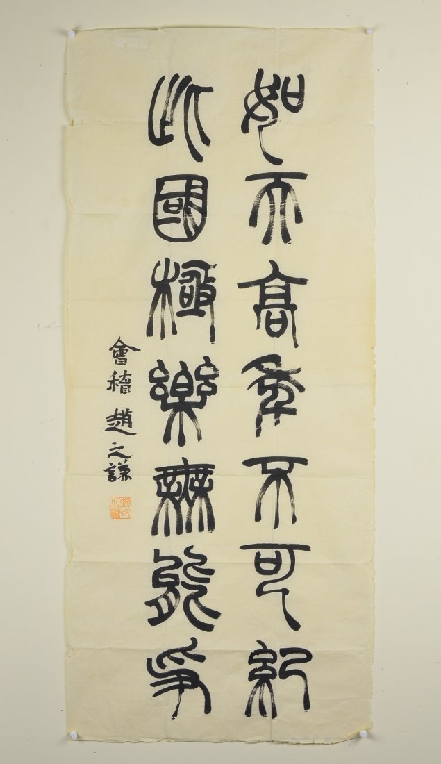 2: Chinese Script Calligraphy Painting on Paper