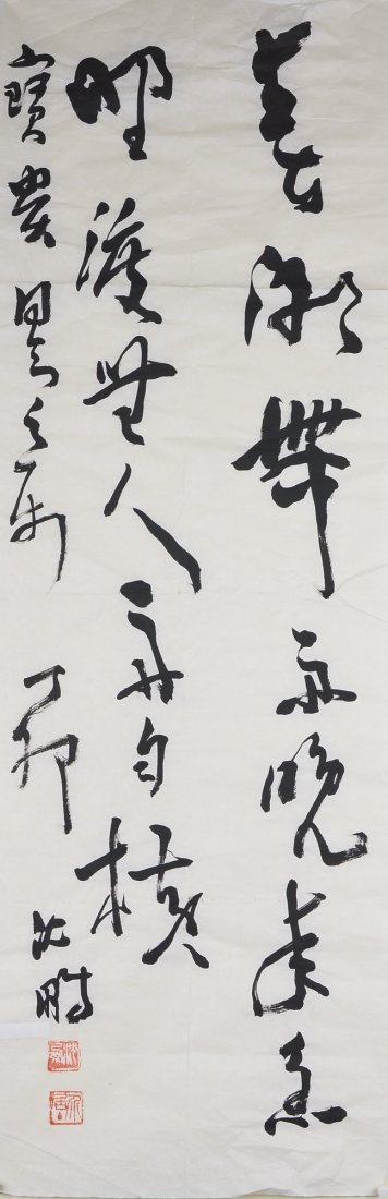 3: Chinese Script Calligraphy Painting