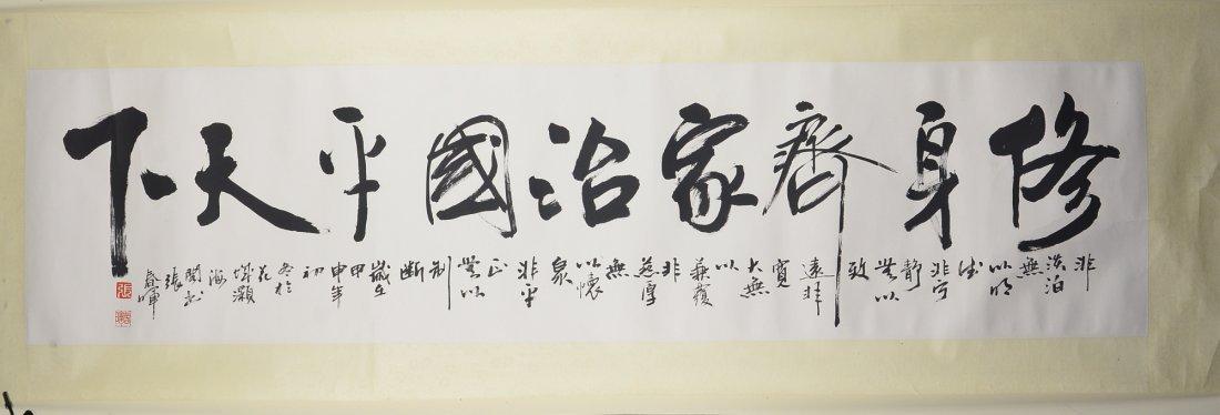 4: Chinese Calligraphy Chang Chun Fei (1954-)