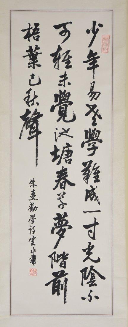 6: Joo Tse Chen Chinese Script Calligraphy Scroll