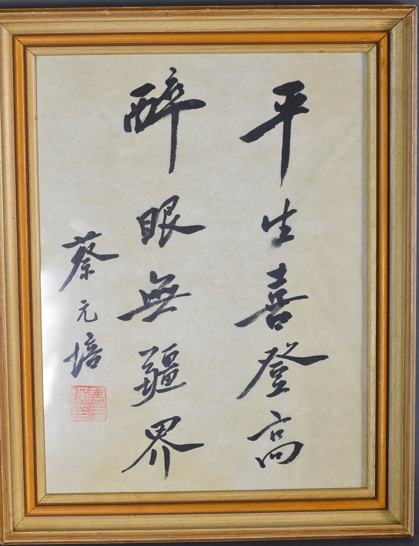 1: Framed Chinese Republic Period Calligraphy