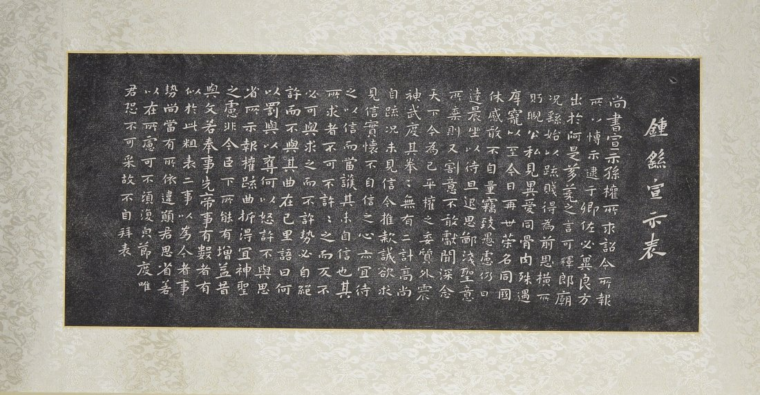 3: Chinese Black Engraved Calligraphy