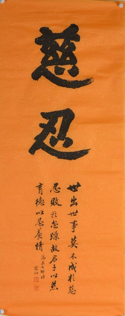 4: Chinese Script Calligraphy on Paper
