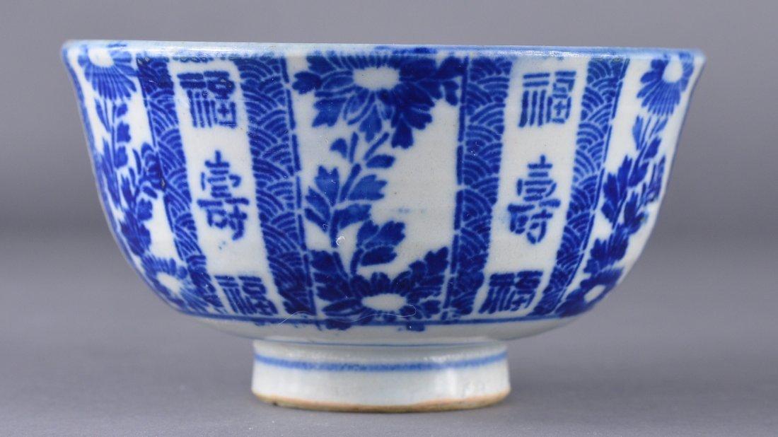 332: Chinese Minguo Blue & White Porcelain Bowl