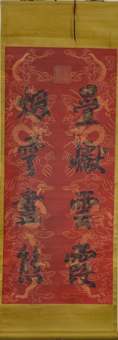 5: Chinese Calligraphy w/ Kangxi 1654-1722 Seal